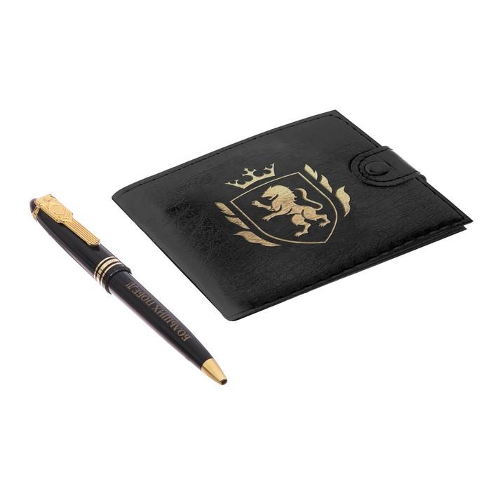 """Подарочный набор """"Настоящему мужчине"""": кошелёк и ручка"""