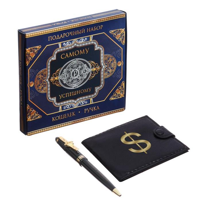 """Подарочный набор """"Самому успешному"""": кошелёк и ручка"""