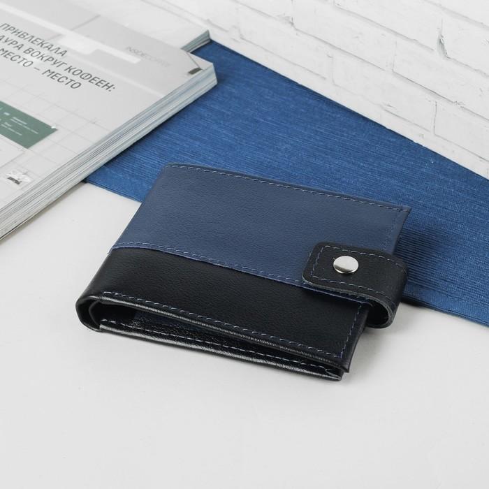 Портмоне мужское, 2 отдела, для карт, для монет, цвет синий/чёрный