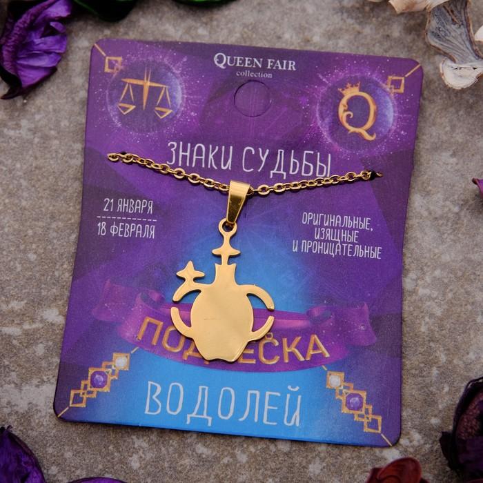 """Кулон из стали """"Знак зодиака"""" водолей, цвет золота, 45 см"""