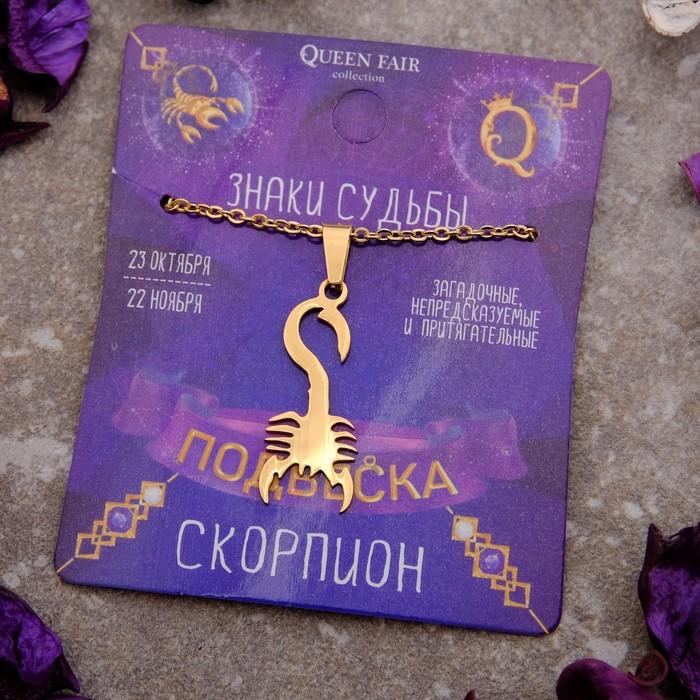 "Кулон из стали ""Знак зодиака"" скорпион, цвет золота, 45 см"