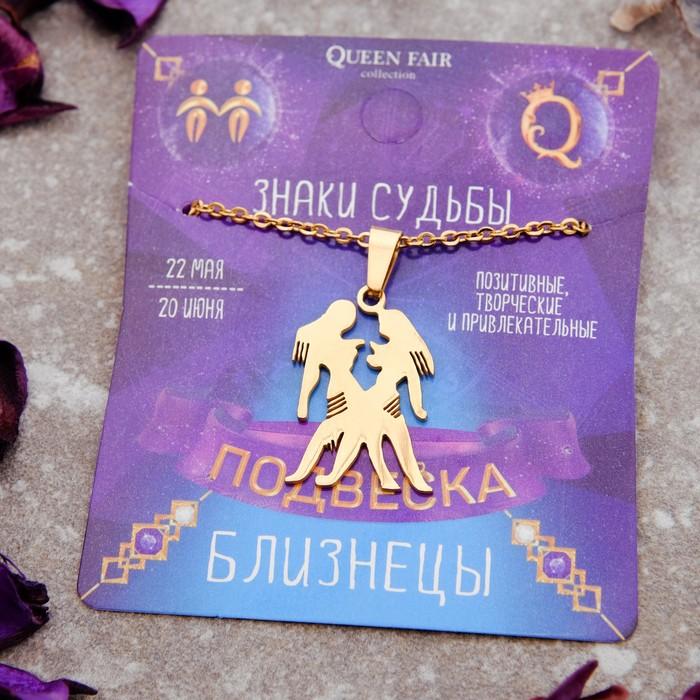 """Кулон из стали """"Знак зодиака"""" близнецы, цвет золота, 45 см"""