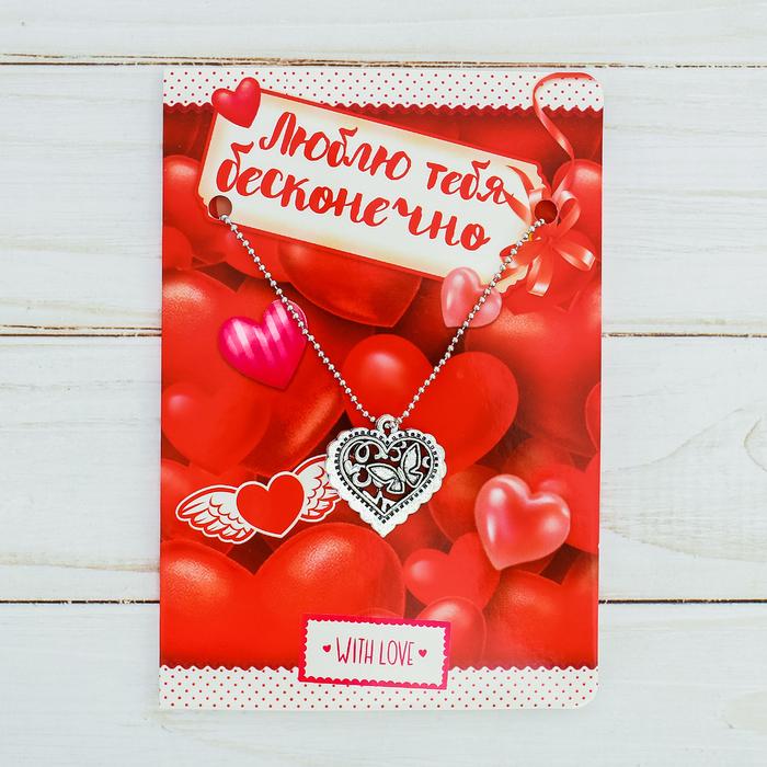 Подвеска на открытке «Люблю тебя бесконечно»
