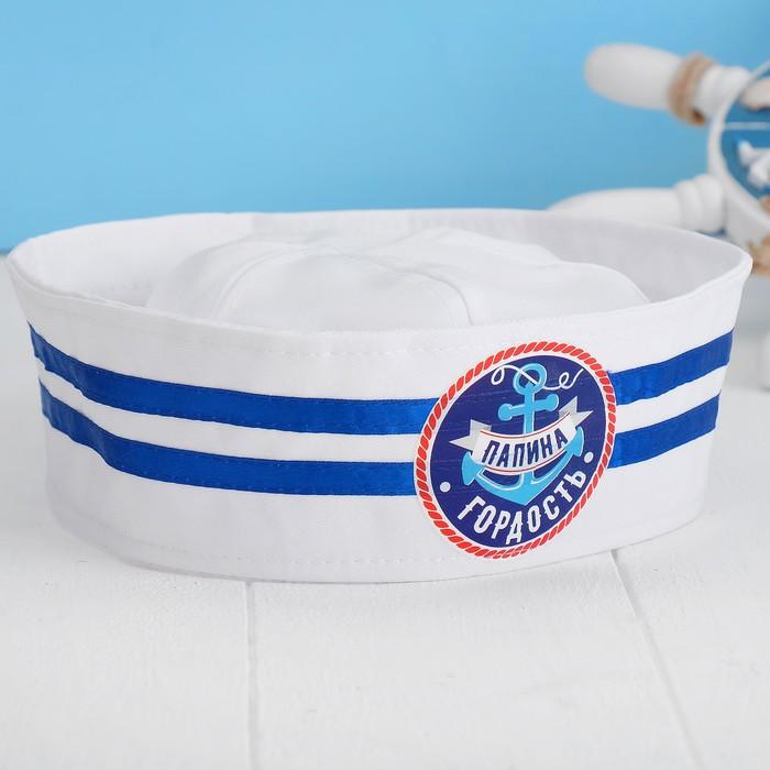 Шляпа юнга детская «Папина гордость»