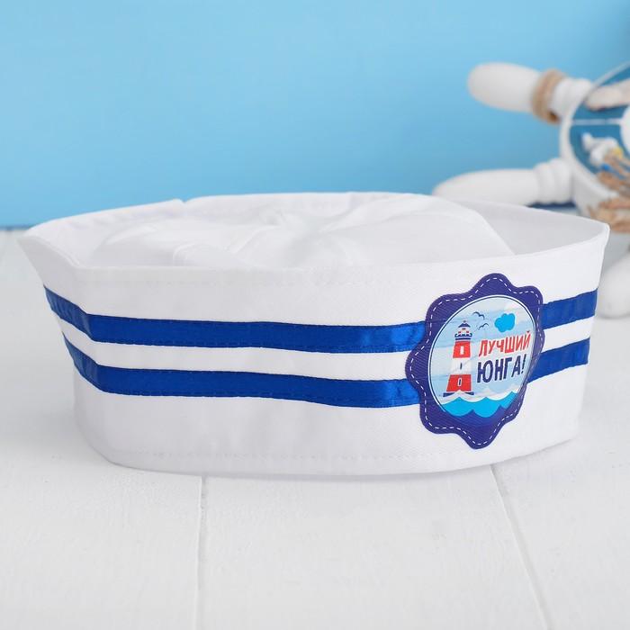 Шляпа юнга детская «Лучший юнга!», маяк