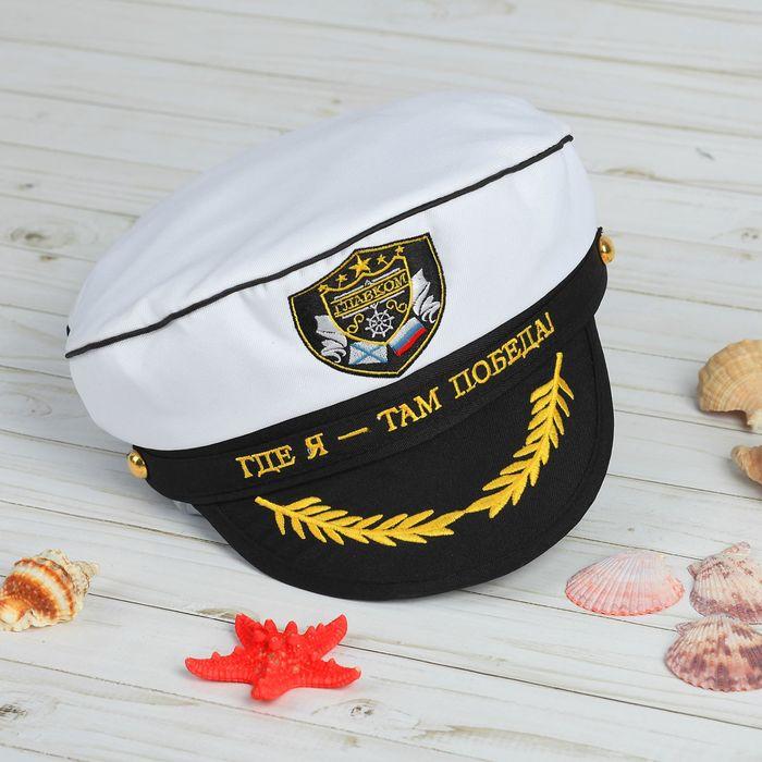 Шляпа главкома «Где я, там победа»