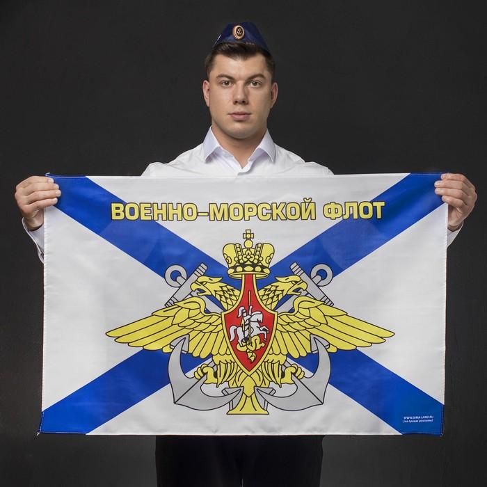 Пилотка ВМФ «С нами Бог и Андреевский флаг», флаг