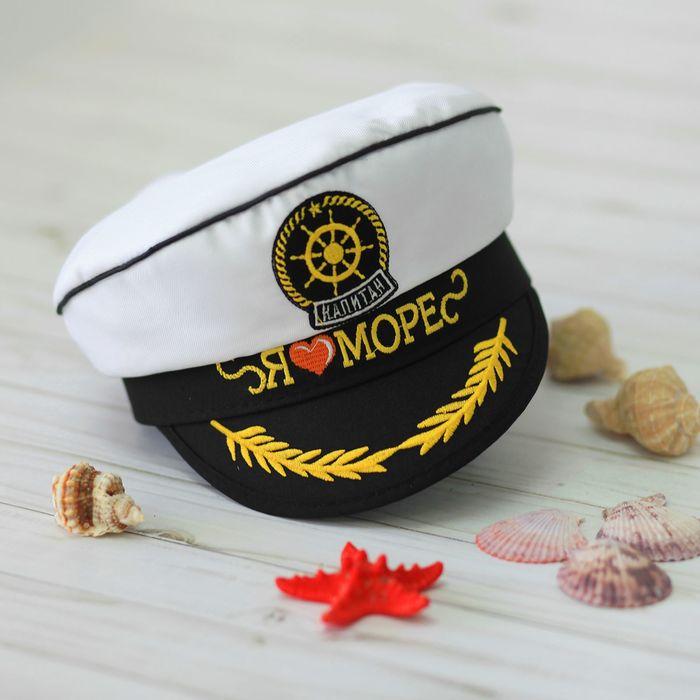 Шляпа капитана детская «Я люблю море», р-р. 52