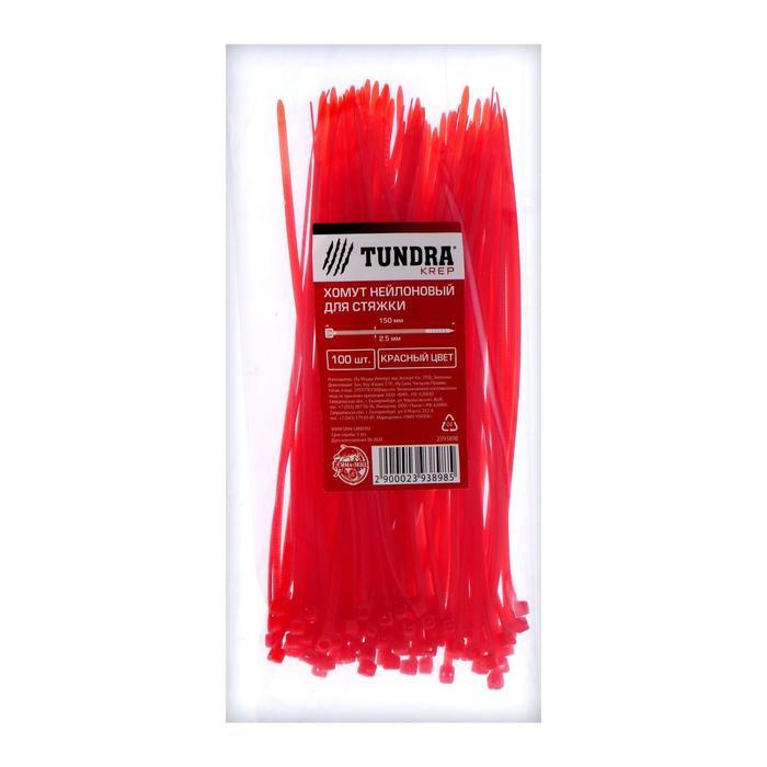 Хомут нейлоновый TUNDRA krep, для стяжки, 2.5х150 мм, цвет красный, в упаковке 100 шт.