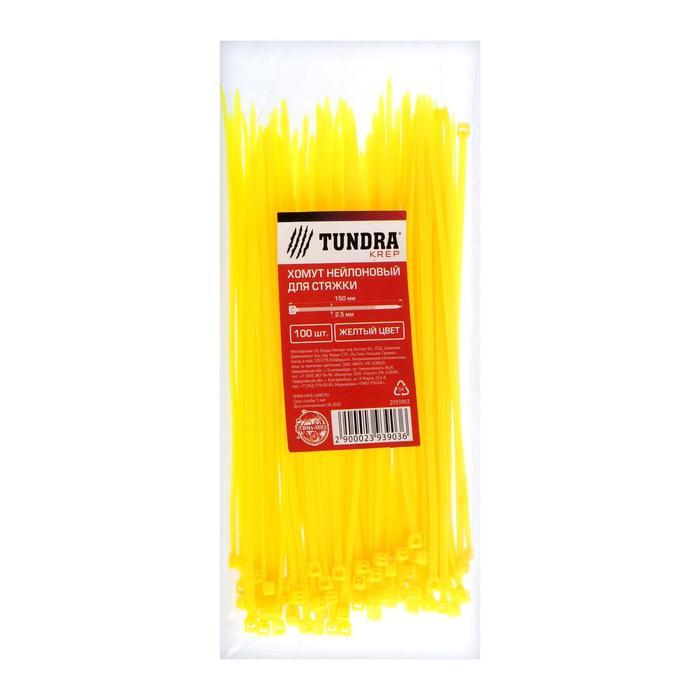 Хомут нейлоновый TUNDRA krep, для стяжки, 2.5х150 мм, цвет желтый, в упаковке 100 шт.