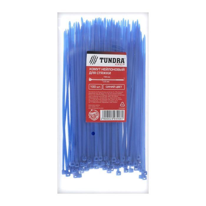 Хомут нейлоновый TUNDRA krep, для стяжки, 2.5 х 150 мм, синий, в упаковке 100 шт.