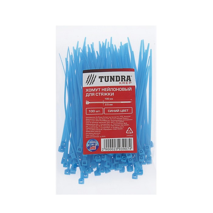 Хомут нейлоновый TUNDRA krep, для стяжки, 2.5х100 мм, цвет синий, в упаковке 100 шт.