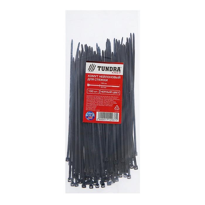 Хомут нейлоновый TUNDRA для стяжки, 2.5 х 150 мм, черный, в упаковке 100 шт.