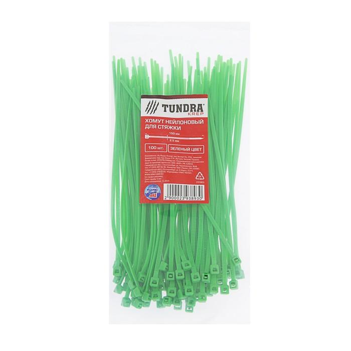 Хомут нейлоновый TUNDRA krep, для стяжки, 2.5х150 мм, цвет зеленый, в упаковке 100 шт.