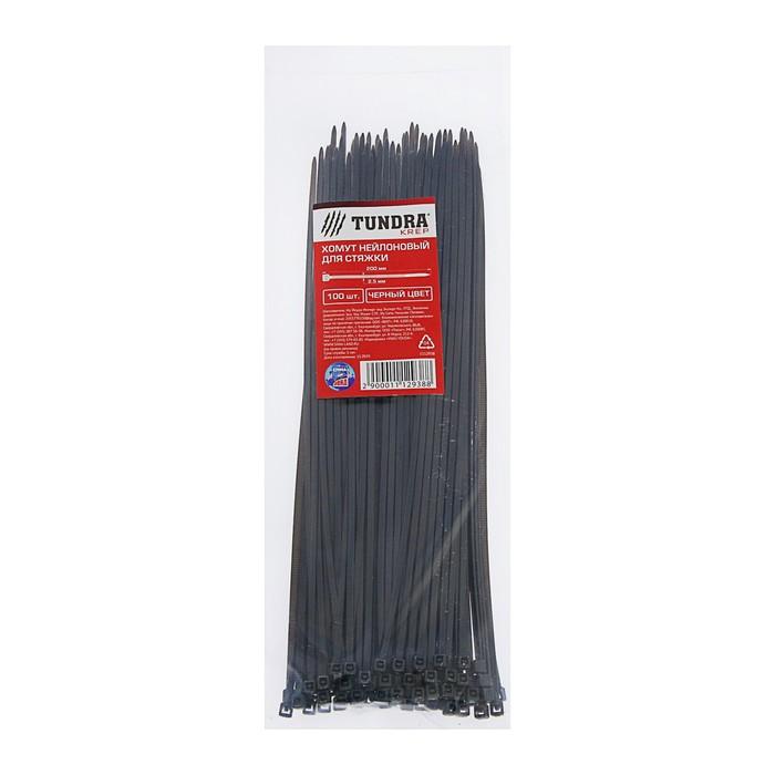 Хомут нейлоновый TUNDRA для стяжки, 2.5 х 200 мм, черный, в упаковке 100 шт.