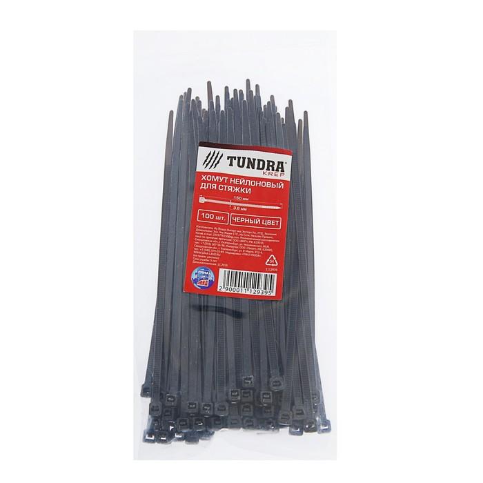 Хомут нейлоновый TUNDRA для стяжки, 3.6 х 150 мм, черный, в упаковке 100 шт.