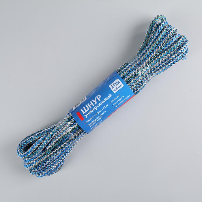 Шнур универсальный с сердечником ПП, d=8 мм, 10 м, цвет МИКС