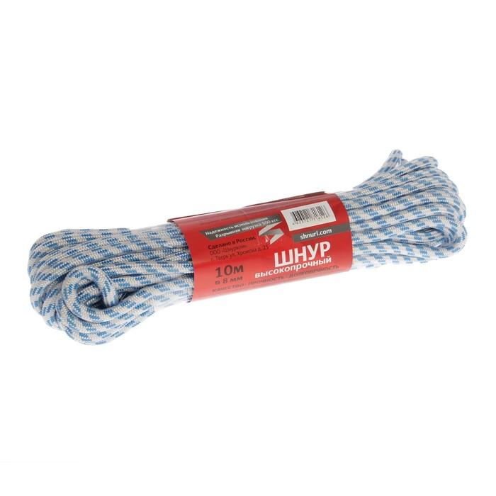 Шнур высокопрочный d=8 мм, 10 м, цвет МИКС
