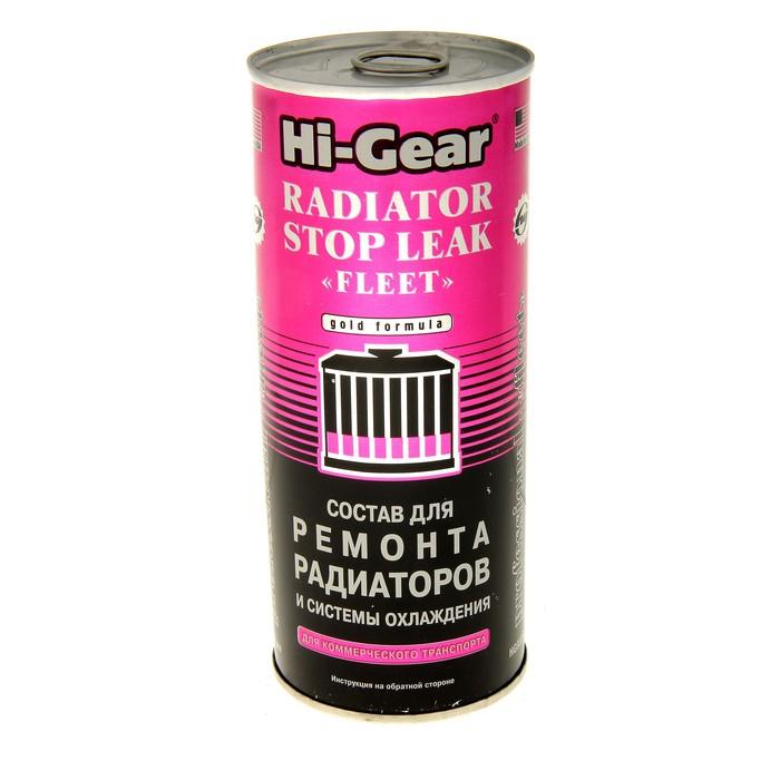 Герметик радиатора и системы охлаждения HI-GEAR (для коммерческого транспорта), 444 мл