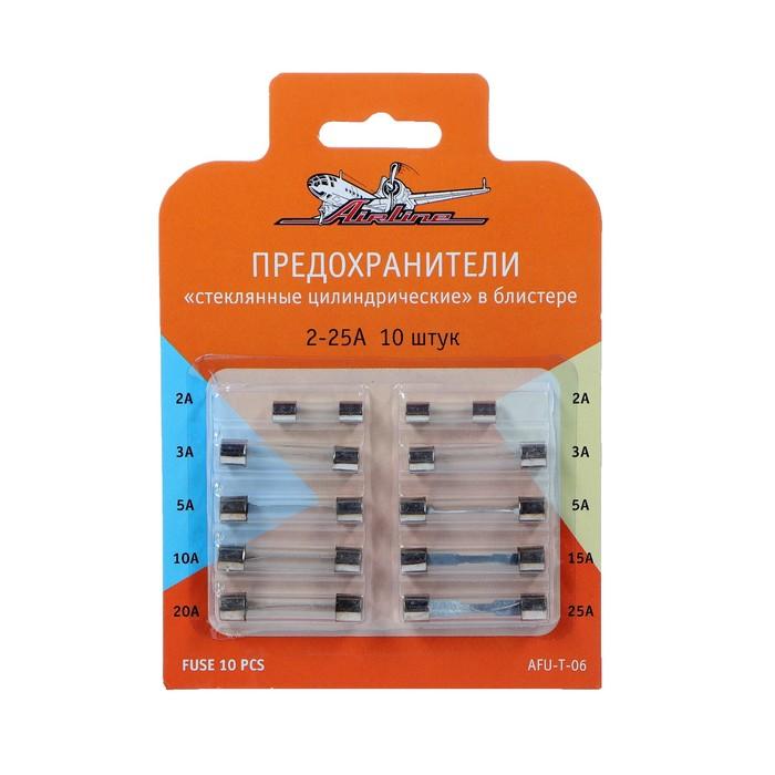 """Предохранители """"стеклянные цилиндрические"""", 2-25 А, в блистере, 10 шт"""