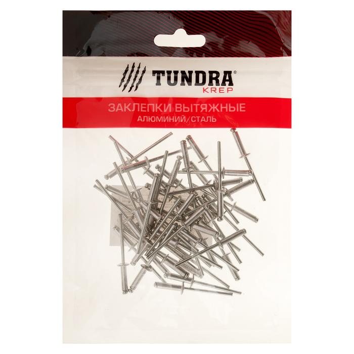 Заклёпки вытяжные TUNDRA krep, алюминий-сталь, 3.2 х 12 мм, в пакете 50 шт.