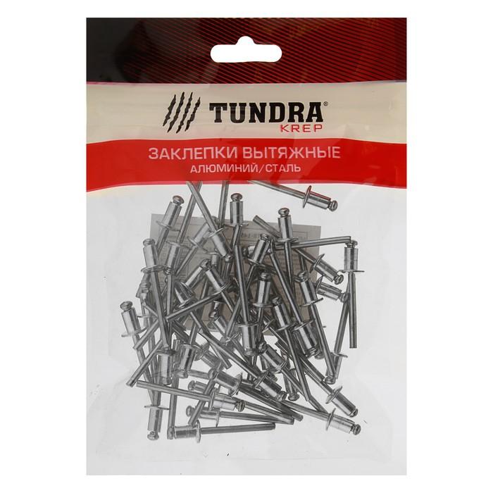 Заклёпки вытяжные TUNDRA krep, алюминий-сталь, 50 шт, 4.8 х 8 мм