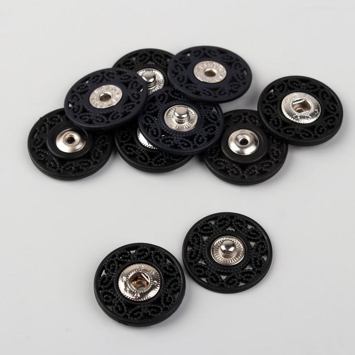 Кнопки пришивные декоративные, d = 25 мм, 5 шт, цвет чёрный