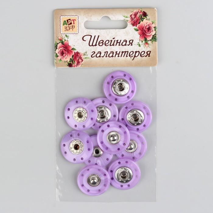 Кнопки пришивные декоративные, d = 23 мм, 5 шт, цвет сиреневый