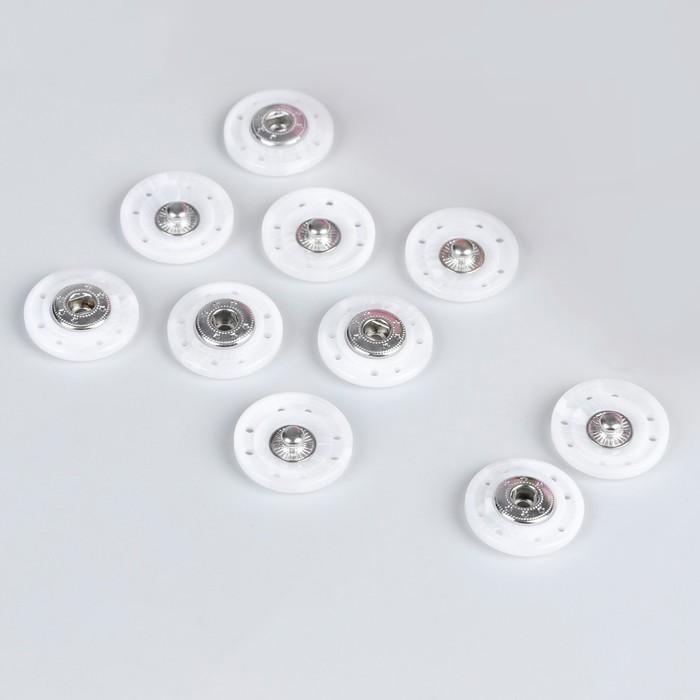 Кнопки пришивные декоративные, d = 23 мм, 5 шт, цвет белый