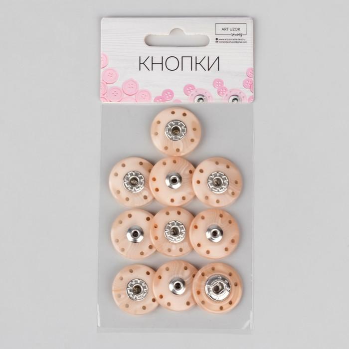 Кнопки пришивные декоративные, d = 23 мм, 5 шт, цвет бежевый