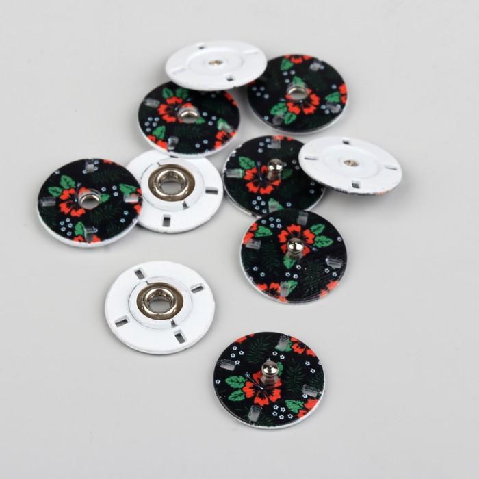 Кнопки пришивные декоративные «Маки», d = 18 мм, 5 шт, цвет чёрный