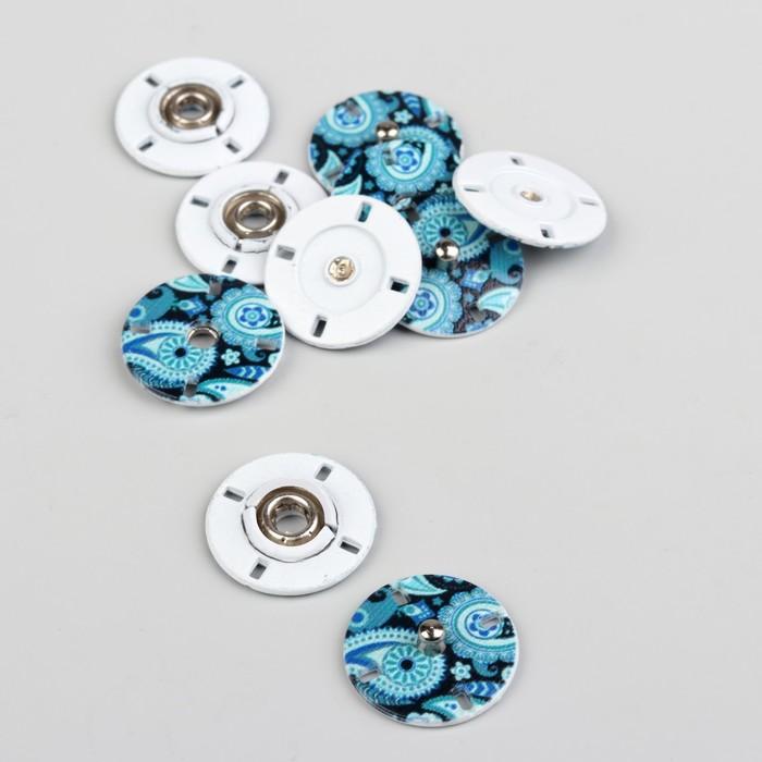 Кнопки пришивные декоративные «Огурцы», d = 18 мм, 5 шт, цвет синий