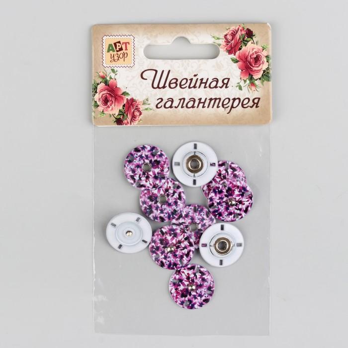 Кнопки пришивные декоративные «Цветы», d = 17 мм, 5 шт, цвет розовый