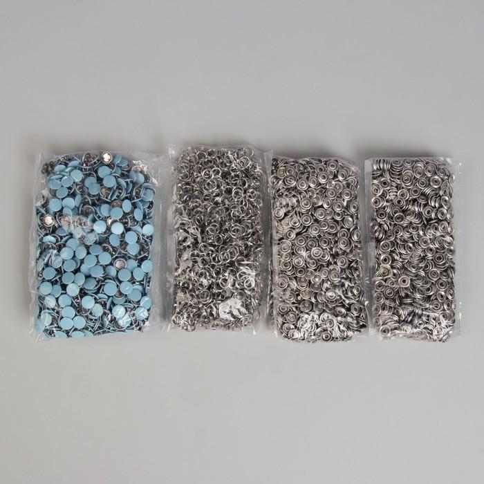 Кнопки рубашечные, закрытые, d = 9,5 мм, 1000 шт, цвет голубой