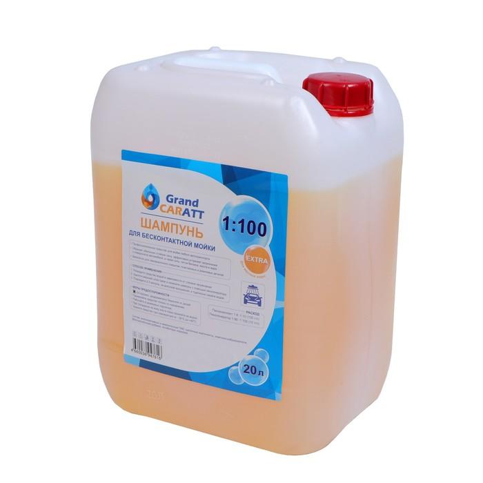 """Шампунь для бесконтактной мойки Grand Caratt """"Extra"""", для жёсткой воды,1:80-1:100,20 л 005"""