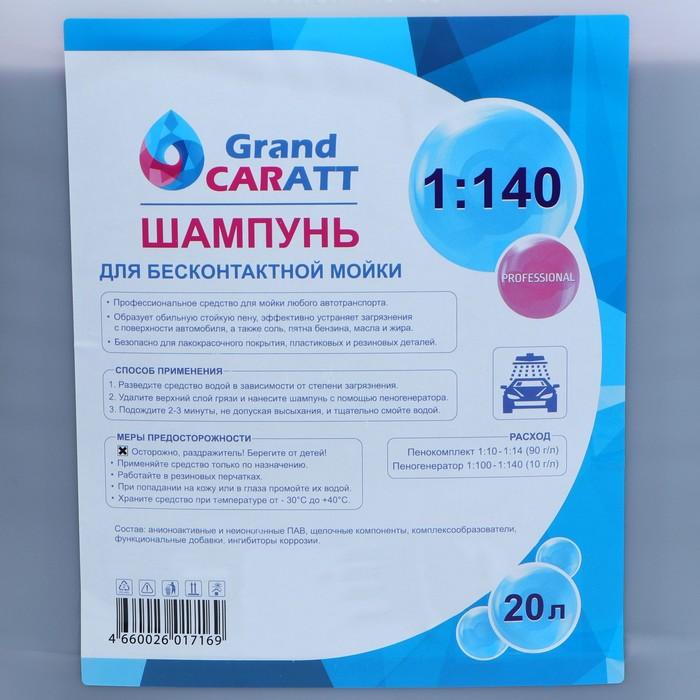 """Шампунь для бесконтактной мойки Grand Caratt """"Profi"""", расход 1:120 - 1:150, 20 л 003"""