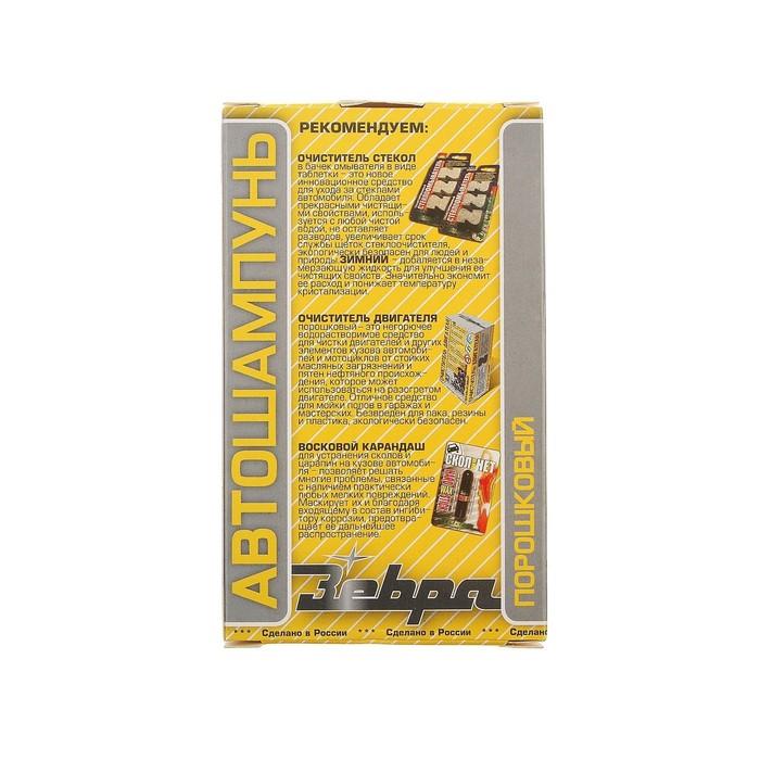 Порошковый автошампунь ZEBRA, коробка, 15 пакетов по 20 гр