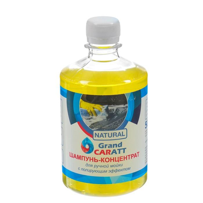 """Шампунь-концентрат с полирующим эффектом Grand Caratt """"Natural"""" Дыня, ручной, 500 мл"""