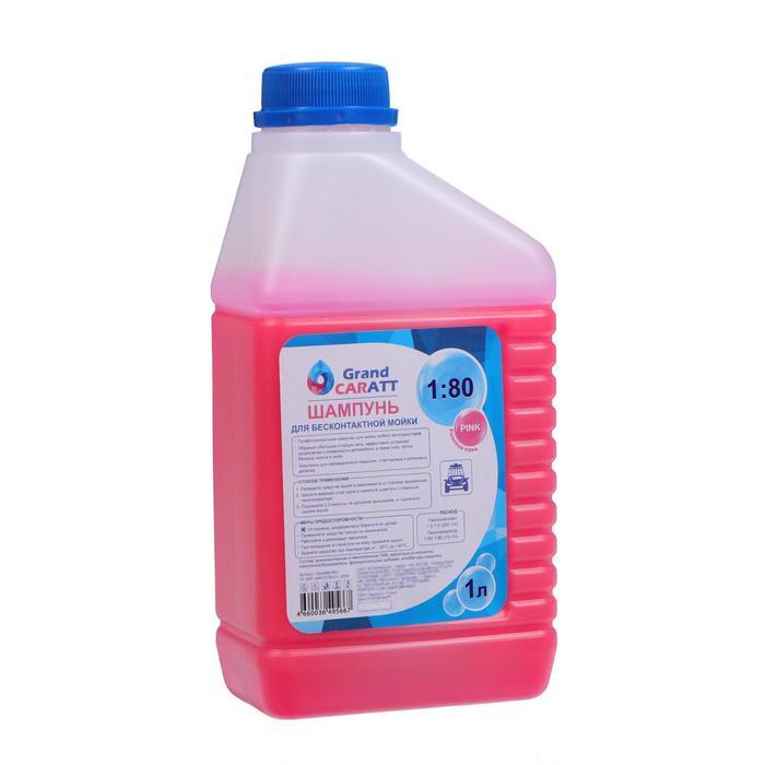 """Шампунь для бесконтактной мойки Grand Caratt """"Pink"""" цветная пена, 1:60-1:80, 1 л 004"""