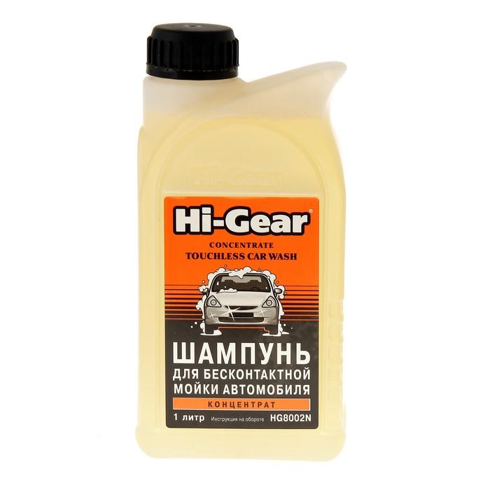 Автошампунь для бесконтактной мойки HI-GEAR Touchless Car Wash 1л