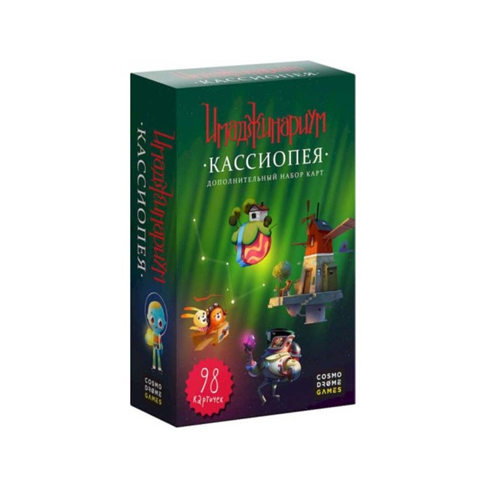 Набор доп. карточек «Кассиопея» для Имаджинариум