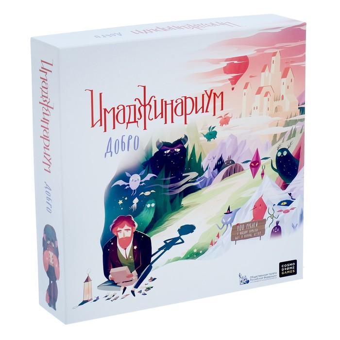 Настольная игра «Имаджинариум Добро»