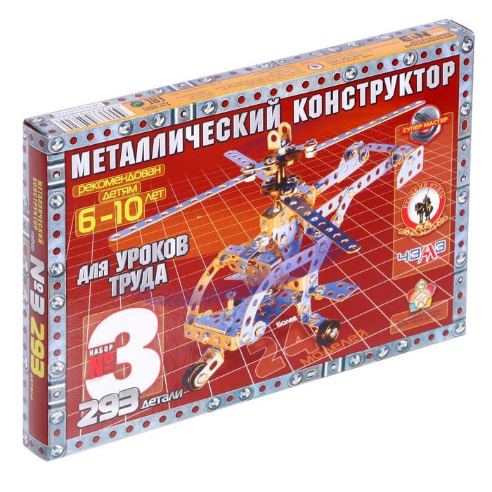 Конструктор металлический №3, 293 детали