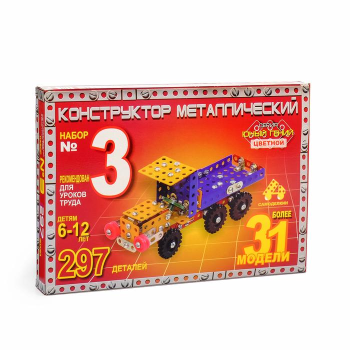 Конструктор «Юный гений №3», 297 деталей, 31 модель, цветной