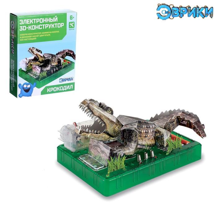 Электронный 3D-конструктор «Крокодил»
