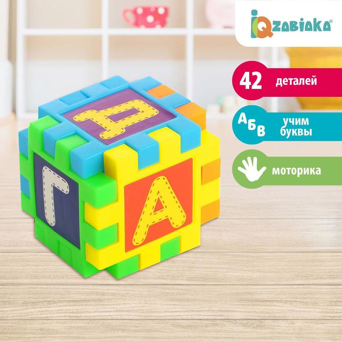 Мозаика-конструктор «Алфавит», 42 детали, пазл, пластик, буквы