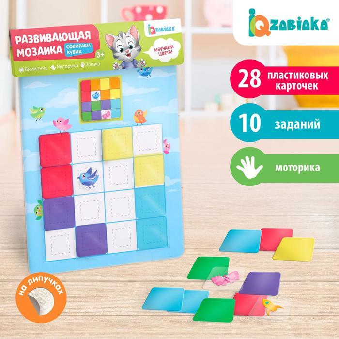 Развивающая мозаика «Собираем квадратик», учим цвета, пластиковые крточки, на липучках