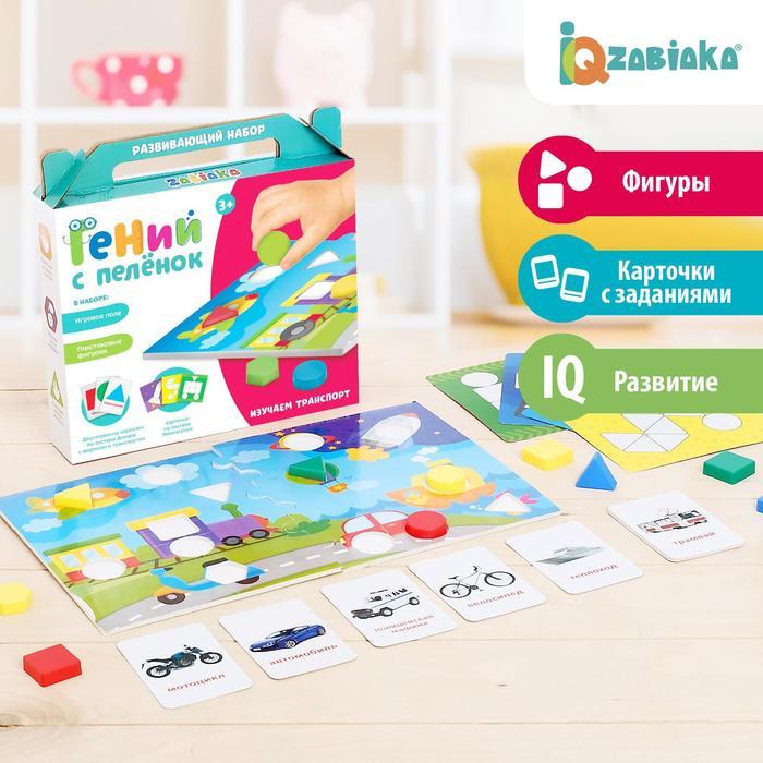Развивающий набор для малышей «Гений с пелёнок: изучаем транспорт»