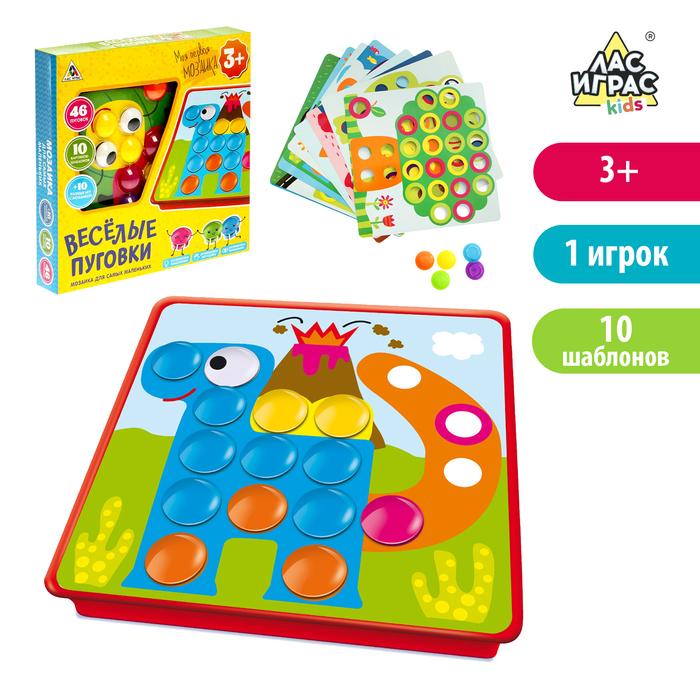 Настольная игра на логику «Весёлые пуговки», мозаика, 46 пуговок, 10 картинок-шаблонов