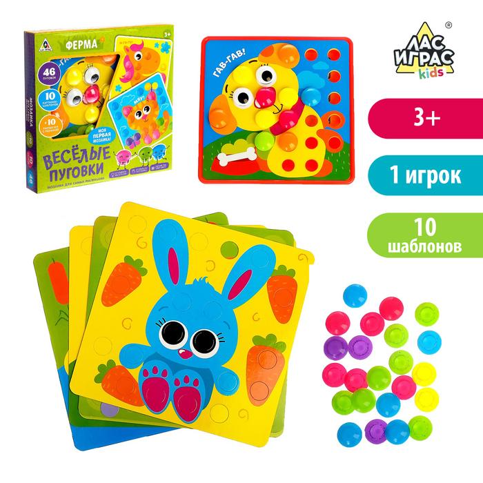 Настольная игра для малышей «Весёлые пуговки. Ферма», мозаика, 46 пуговок, 10 картинок-шаблонов